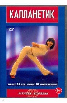 Калланетик (DVD) супер калланетик dvd