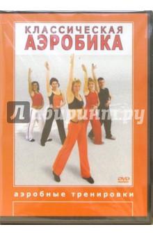 Классическая аэробика (DVD) худеем правильно уникальный курс эффективного снижения веса 3 dvd