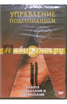 Управление подсознанием. Часть 2. Работа с образами и символами (DVD)