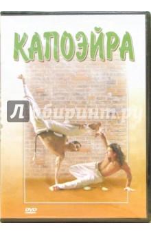 Капоэйра (DVD)