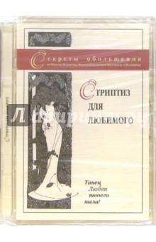 Стриптиз для любимого (DVD)