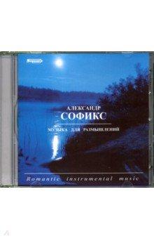 Zakazat.ru: Музыка для размышлений (CD). Софикс Александр