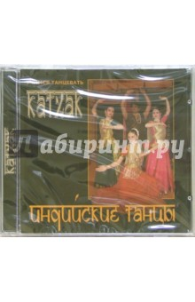 Индийские танцы. Катхак (CD)