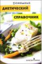 Бычкалова Ирина Вячеславовна Домашний диетический справочник