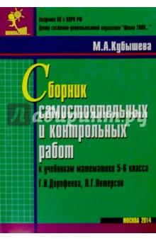 Сборник самостоятельных и контрольных работ к учебникам математики 5-6 классов Г. В. Дорофеева и др.