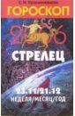 Краснопевцева Елена Ивановна Гороскоп: Стрелец 2006