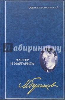 Собрание сочинений в 8 томах. Том 6: Мастер и Маргарита