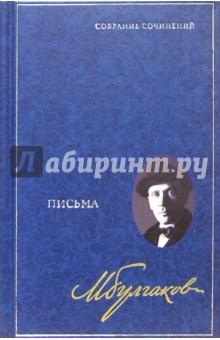 Собрание сочинений в 8 томах. Том 8: Письма