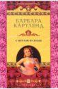 Картленд Барбара С мечтою в сердце: Роман барбара картленд forella