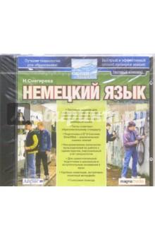 Zakazat.ru: Немецкий язык (CDpc).