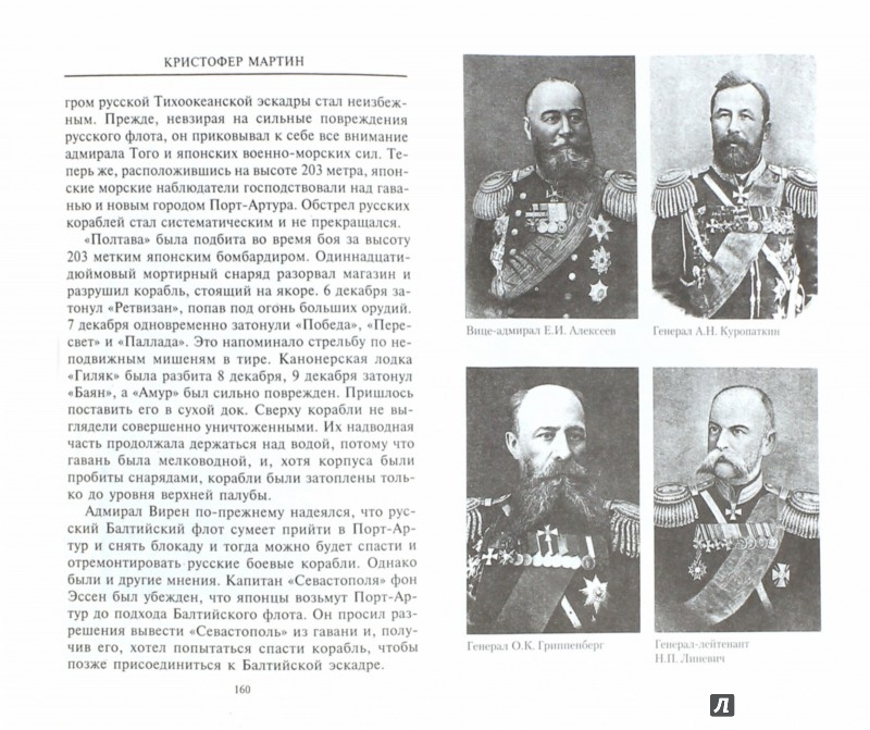 Иллюстрация 1 из 16 для Русско-японская война. 1904-1905 - Кристофер Мартин | Лабиринт - книги. Источник: Лабиринт
