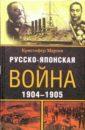 Мартин Кристофер Русско-японская война. 1904-1905 царьков алексей русско японская война 1904 1905