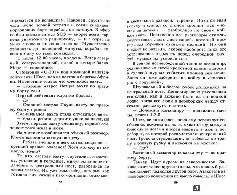 Иллюстрация 1 из 35 для Подводный флот Третьего рейха. Немецкие подлодки в войне, которая была почти выиграна.1939-1945 гг. - Харальд Буш | Лабиринт - книги. Источник: Лабиринт