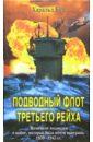 Буш Харальд Подводный флот Третьего рейха. Немецкие подлодки в войне, которая была почти выиграна.1939-1945 гг.