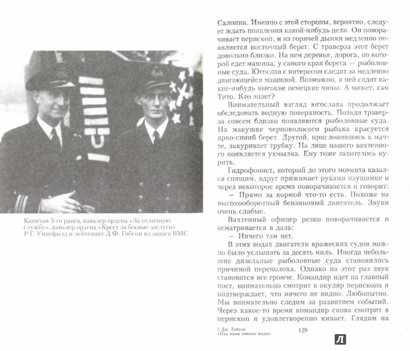 Иллюстрация 1 из 16 для Над нами темные воды. Британские подводные лодки во Второй мировой войне - Джон Гибсон   Лабиринт - книги. Источник: Лабиринт