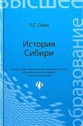 История Сибири: Учебное пособие