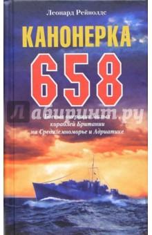 Канонерка 658. Боевые операции малых кораблей Британии на Средиземноморье и Адриатике