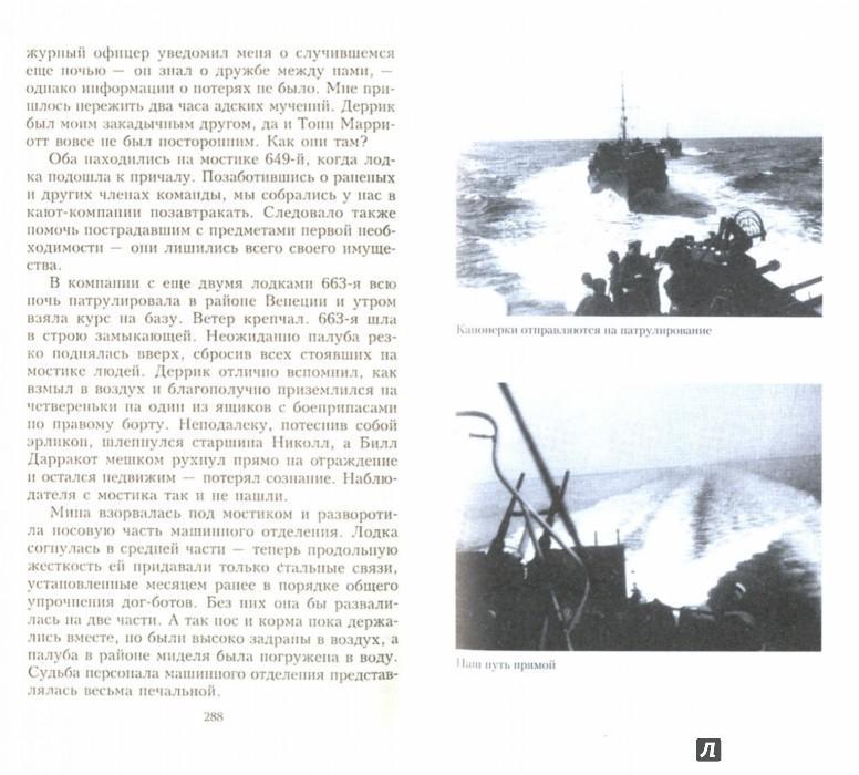 Иллюстрация 1 из 16 для Канонерка 658. Боевые операции малых кораблей Британии на Средиземноморье и Адриатике - Леонард Рейнолдс | Лабиринт - книги. Источник: Лабиринт