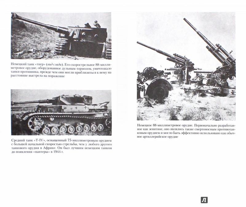 Иллюстрация 1 из 16 для С Роммелем в пустыне. Африканский танковый корпус в дни побед и поражений 1941-1942 годов - Хайнц Шмидт | Лабиринт - книги. Источник: Лабиринт