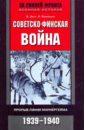 Энгл Элоиза Советско-финская война. Прорыв линии Маннергейма. 1939-1940