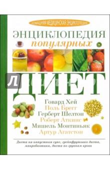 энциклопедии диет книга 2000 2006