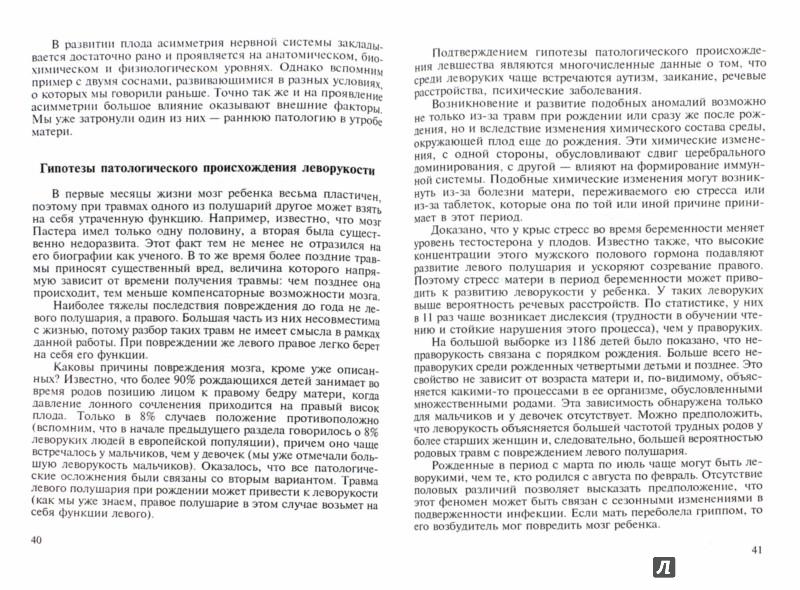 Иллюстрация 1 из 13 для Леворукий ребенок: диагностика, обучение, коррекция - Елена Николаева | Лабиринт - книги. Источник: Лабиринт