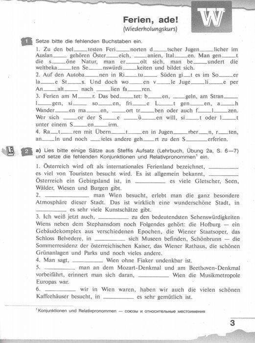 Иллюстрация 1 из 31 для Немецкий язык. 9 класс. Рабочая тетрадь - Бим, Садомова | Лабиринт - книги. Источник: Лабиринт
