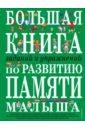 купить Светлова Инна Евгеньевна Большая книга заданий и упражнений по развитию памяти дешево