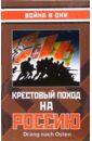 Крестовый поход на Россию: Сборник статей