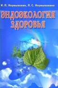 Эндоэкология здоровья