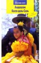 Азаль Сюзанна Андалусия. Коста-дель-Соль питер андерсон богородица духовный мост между востоком и западом