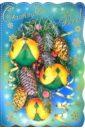 90845/Новый год/открытка-вырубка двойная.