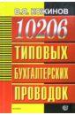 Кожинов Валерий Яковлевич 10206 типовых бухгалтерских проводок
