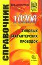 Обложка 10206 типовых бухгалтерских проводок: Справочник