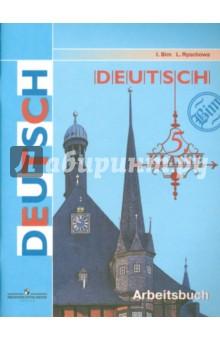 Шаги. Немецкий язык. 5 класс. Рабочая тетрадь