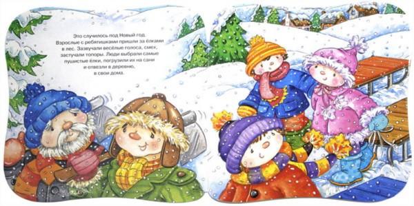 Иллюстрация 1 из 6 для Счастливая ёлочка | Лабиринт - книги. Источник: Лабиринт