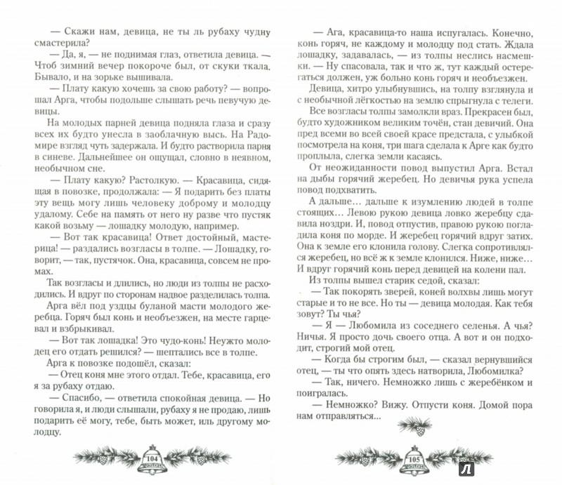 Иллюстрация 1 из 7 для Новая цивилизация. Книга 8. Часть 2. Обряды любви - Владимир Мегре | Лабиринт - книги. Источник: Лабиринт