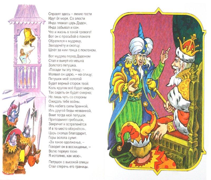 Иллюстрация 1 из 7 для Сказка о золотом петушке - Александр Пушкин | Лабиринт - книги. Источник: Лабиринт