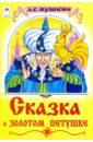 Пушкин Александр Сергеевич Сказка о золотом петушке