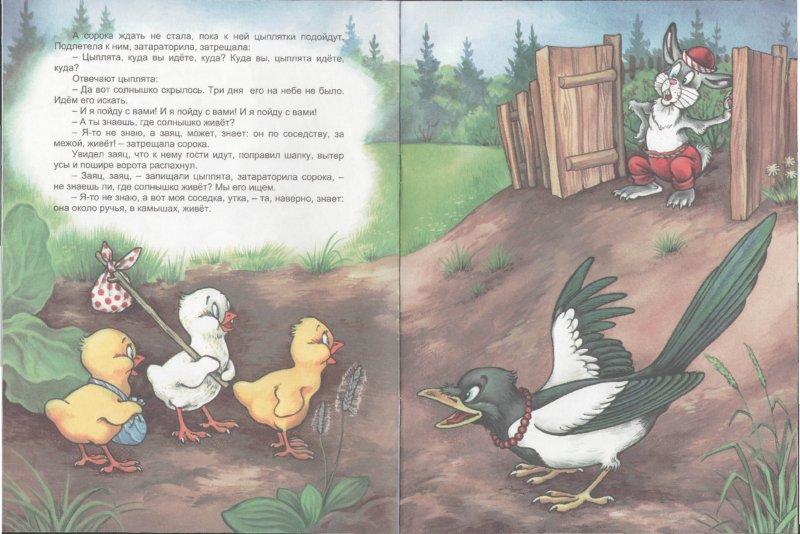 Иллюстрация 1 из 12 для У солнышка в гостях | Лабиринт - книги. Источник: Лабиринт