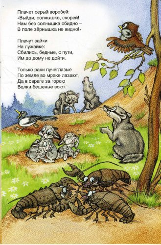 Иллюстрация 1 из 20 для Краденое солнце - Корней Чуковский | Лабиринт - книги. Источник: Лабиринт