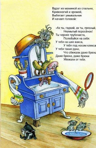 Иллюстрация 1 из 19 для Мойдодыр - Корней Чуковский | Лабиринт - книги. Источник: Лабиринт