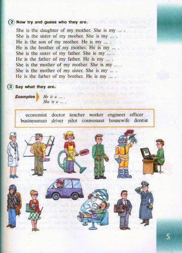 Иллюстрация 1 из 12 для Английский язык. Учебник для 3 класса школ с углубленным изучением английского языка. В 2 ч. Ч.1 - Верещагина, Притыкина | Лабиринт - книги. Источник: Лабиринт