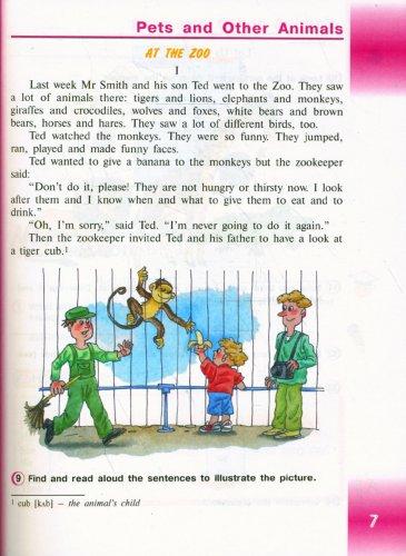 Иллюстрация 1 из 16 для Английский язык. Учебник для 3 класса школ с углубленным изучением английского языка. В 2 ч. Ч.2 - Верещагина, Притыкина   Лабиринт - книги. Источник: Лабиринт