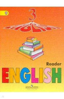 Английский язык. 3 класс. Книга для чтения для школ с углубленным изучением языка. ФГОС