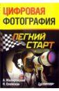 Маляревский Александр Сергеевич Цифровая фотография. Легкий старт