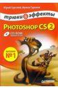 Фото - Гурский Юрий Анатольевич Photoshop CS2. Трюки и эффекты (+CD) юрий гурский цифровая фотография трюки и эффекты