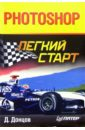 Донцов Дмитрий Photoshop. Легкий старт