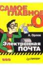 Орлов Антон Самое главное о... Электронная почта