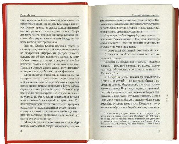 Иллюстрация 1 из 5 для Комната, запертая на ключ: Рассказы, пьеса - Юкио Мисима | Лабиринт - книги. Источник: Лабиринт